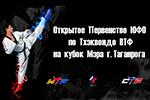 Ноябрь 2013г. Открытое первенство ЮФО (г.Таганрог)